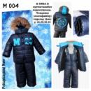 Зимний костюм: куртка+комбез(холлофайбер, флис),26-32