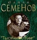 КНИГИ Семенова Ю.