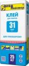 Клей-31, для крепления гипсокартона к кирпичу, бетону, штукатурке, при неровностях поверхности 5-30мм, 25кг