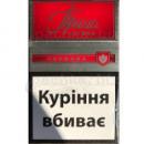 сигареты Прима срибная красная
