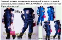 Супер скидка!!!Зимний костюм (плащевка,холлофайбер) 28-36р