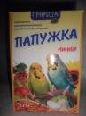 Папужка Юниор 575 г Природа