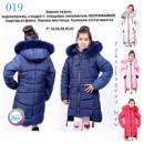 Зимнее пальто, холлофайбер, 34-42
