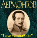 КНИГИ Лермонтова М.