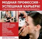 Скидка до 70% на обучение арт-директор салона красоты Кривой Рог