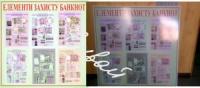 Стенд «Елементи захисту банкнот»