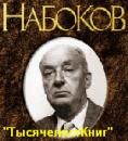 КНИГИ Набокова В.
