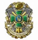 Нагрудний знак Прикордонної служби України Гідність та честь