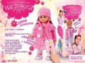 Кукла функциональная «Настенька» MY083 (T23-D2587)