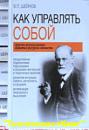 КНИГИ Шейнова В.П.