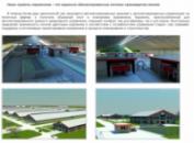 Строительство проектирование и разработка технологических схем современных молочных ферм