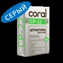 Мин. штукатурка «Короед»(СЕРЫЙ) CP-22