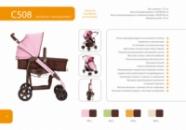 C508 Goodbaby детская универсальная коляска (Гудбэйби)