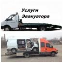 Эвакуатор круглосуточно_ ГАЗ_Iveco