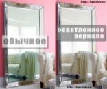Осветленное зеркало. Зеркало белое. Зеркало светлое.