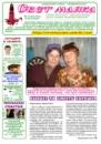 Объявления и реклама в газете «Свет маяка»