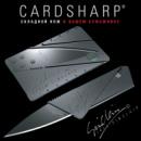 Нож кредитка Cardsharp (Оригинал)