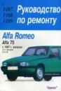 Руководство по ремонту и эксплуатации Alfa Romeo 75 рем с 87