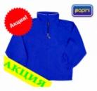 Куртка ветровка детская подростковая синяя, бренд «Papini» (Англия)