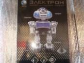 Робот «Электрон»