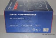 Диск переднего тормоза 2101, 2102, 2103, 2104, 2105, 2106, 2107 AT комплект 2 шт
