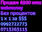 Продам webmoney wmz без процентов