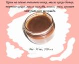 Шоколадный, питательный, поднимающий настроение, будто выпили чашку кофе - крем для рук