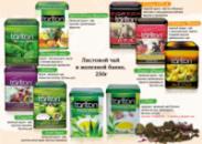 Чай Тарлтон Железная Банка 250г черный зеленый фруктовый