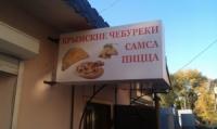 Брендирование торгового павильона Чебуреки в Днепропетровске