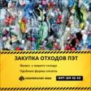 Прием пластиковых бутылок, цена в Киеве, прием ПЭТ бутылок, куда и где можно сдать 5 литровые, прессованные емкости
