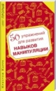 ПСИХОЛОГИЯ - 50 упражнений для развития навыков манипуляции.