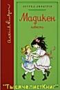 Книга «Мадикен» серии «Библиотека любимых писателей». Автор - Лидгрен А., издатель - «Махаон».