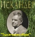 КНИГИ Искандера Ф.
