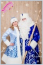 Дед Мороз и Снегурочка. Сказка в каждый дом!