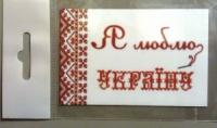 Производство и доставка магнитов по Украине и в Днепропетровске