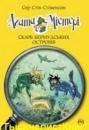 Книга «Скарб Бермудських островів» (укр. яз.) том 6 «Агата Мистери». Автор - Сэр Стив Стивенсон, «Рiдна мова».