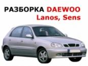 Разборка Daewoo Lanos, Sens