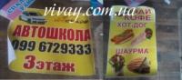 Печать на пленке в Донецке