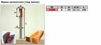 Код товара: 3105.  (D8 H30 L100) Фреза шпоночная ( под замок)