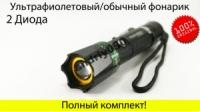 Тактический ультрафиолетовый фонарик Police 7030