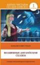 English Fairy Tales/Волшебные английские сказки