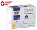 Тест-полоски «Бионайм GS 300» № 50
