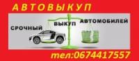 Автовыкуп Борщёв, Боярка та Бровары