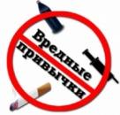 Препараты против вредных привычек