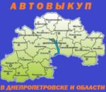 Автовыкуп Днепропетровск Продажа авто Днепропетровской области.
