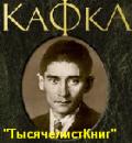 КНИГИ Кафки Ф.