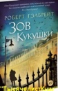 Книга «Зов Кукушки» серии «The Big Book (мягк/обл)» изд. «Азбука». Автор - Гэлбрейт Р..