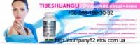 Очищение организма Tibeshuangli - трава красоты. Сбросить вес без диет (120 капс.) Тibemed. Отзывы.