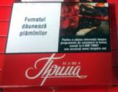 Сигареты Наша Прима без фильтра