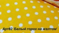 Ткань польская, 100% хлопок Арт №82 «Белый горох на желтом»